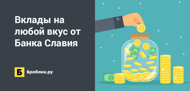 Вклады на любой вкус от Банка Славия
