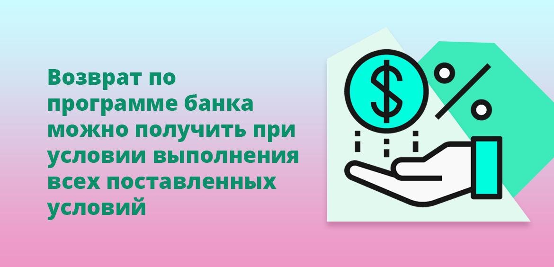 Возврат по программе банка можно получить при условии выполнения всех поставленных условий
