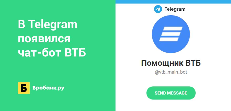 В Telegram появился чат-бот ВТБ