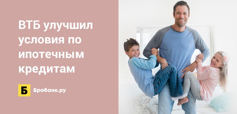 ВТБ улучшил условия по ипотечным кредитам