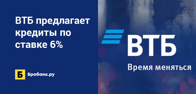 ВТБ предлагает кредиты по ставке 6%