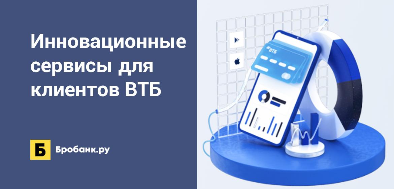Инновационные сервисы для клиентов ВТБ