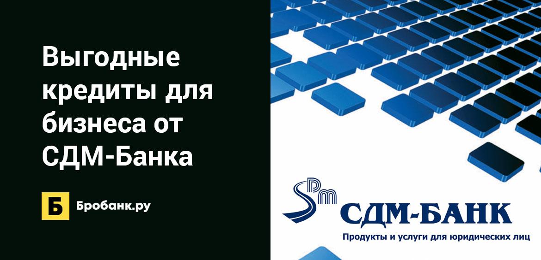 Выгодные кредиты для бизнеса от СДМ-Банка