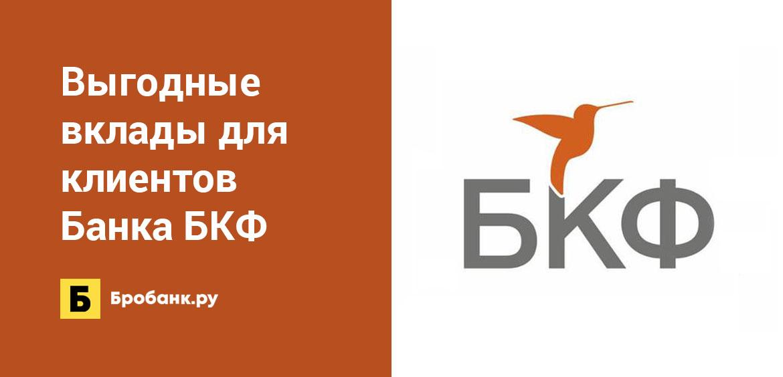 Выгодные вклады для клиентов Банка БКФ
