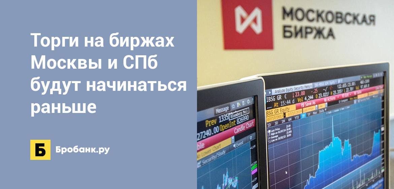 Торги на биржах Москвы и СПб будут начинаться раньше