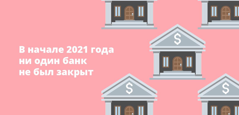В начале 2021 года ни один банк не был закрыт