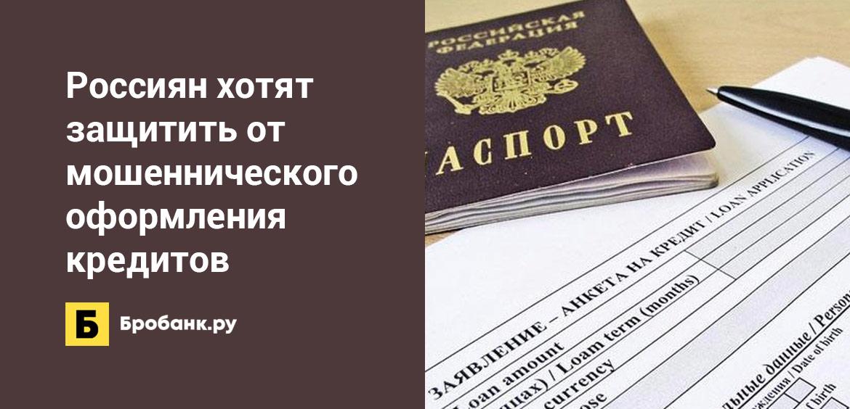 Россиян хотят защитить от мошеннического оформления кредитов