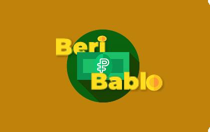 Займ в Бери Бабло (Beri Bablo)