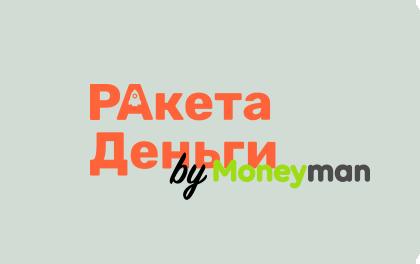 Займ в компании Ракета-Деньги