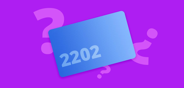 2202 - карта какого банка