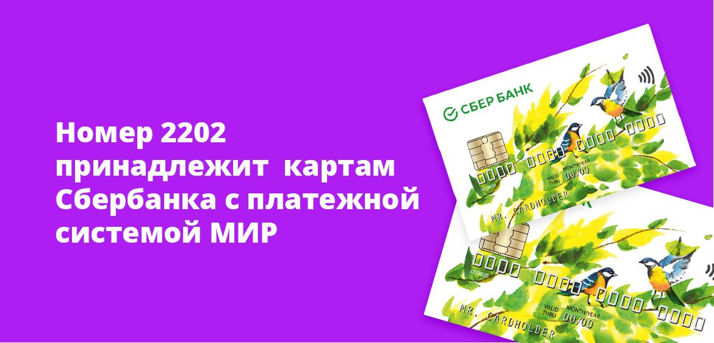 Номер 2202 принадлежит картам Сбербанка с платежной системой МИР