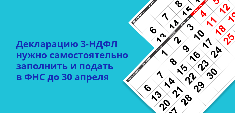 Декларацию 3-НДФЛ нужно самостоятельно заполнить и подать в ФНС до 30 апреля настоящего года