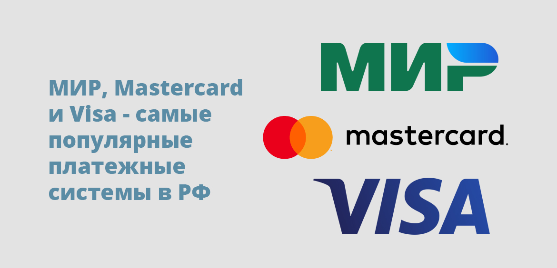 МИР, Mastercard и Visa - самые популярные платежные системы в РФ