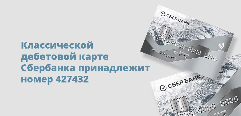 Классической дебетовой карте Сбербанка принадлежит номер 42743