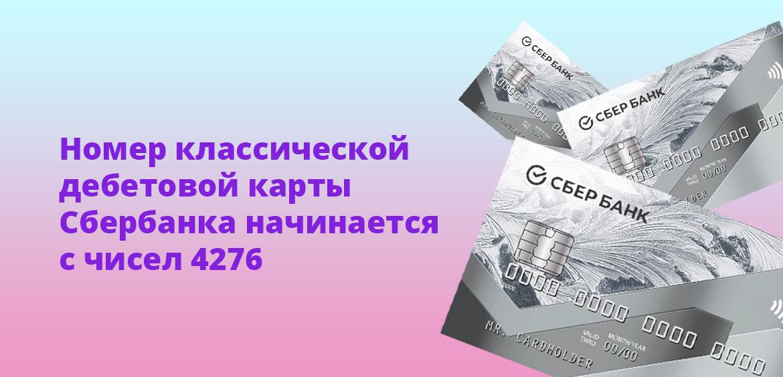 Номер классической дебетовой  карты Сбербанка начинается с чисел 4276