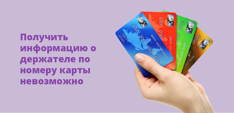 Получить информацию о держателе по номеру карты невозможно