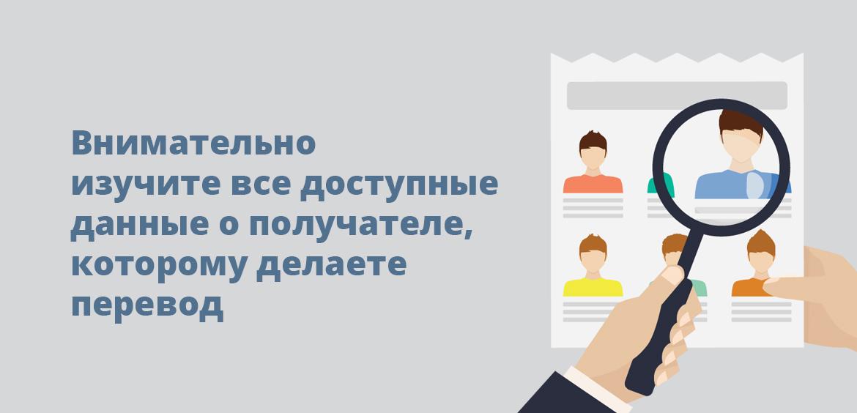 Внимательно изучите все доступные данные о получателе, которому делаете перевод