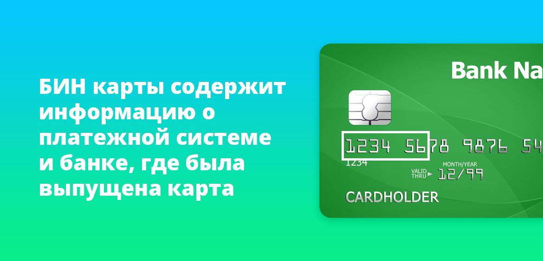 БИН карты содержит информацию о платежной системе и банке, где была выпущена карта