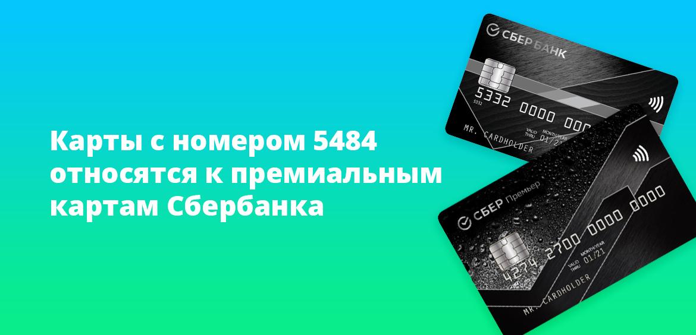 Карты с номером 5484 относятся к премиальным картам Сбербанка