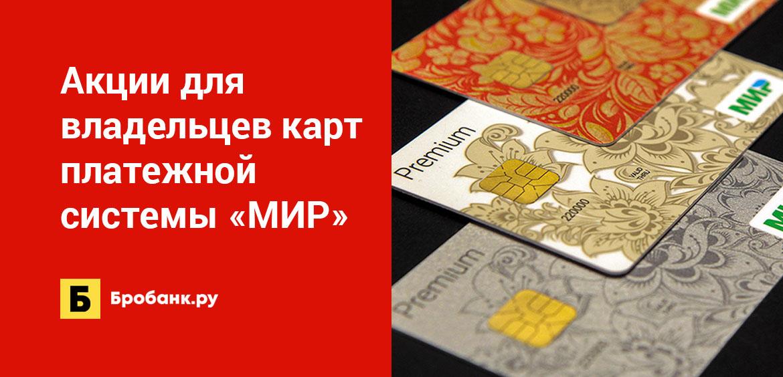 Акции для владельцев карт платежной системы МИР
