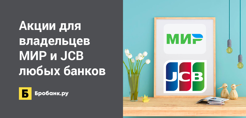 Акции для владельцев МИР и JCB любых банков