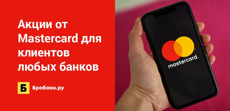 Акции от Mastercard для клиентов любых банков