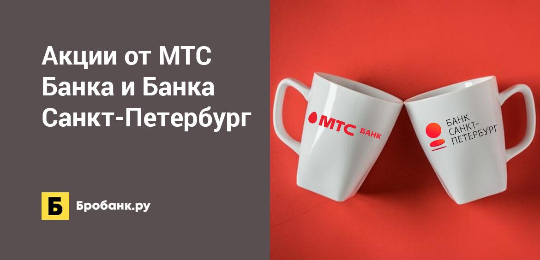 Акции от МТС Банка и Банка Санкт-Петербург