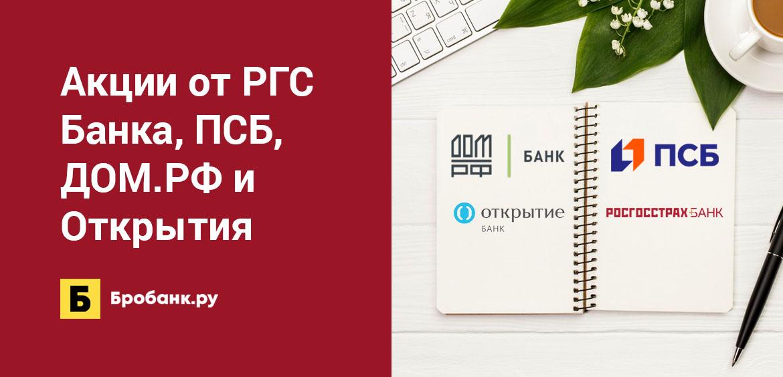 Акции от РГС Банка, ПСБ, ДОМ.РФ и Открытия