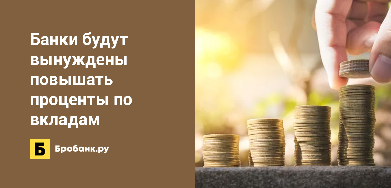 Банки будут вынуждены повышать проценты по вкладам