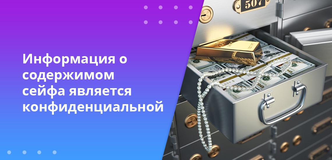 Информация о содержимом сейфа является конфиденциальной