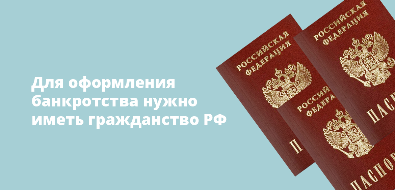 Для оформления банкротства нужно иметь гражданство РФ