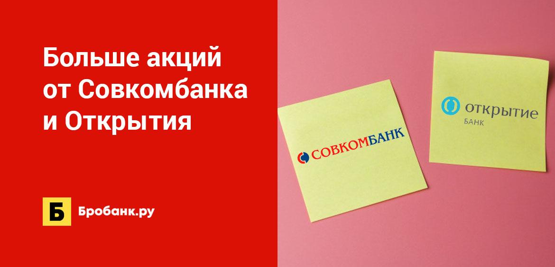 Больше акций от Совкомбанка и Открытия