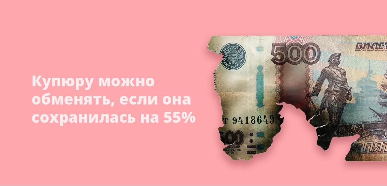 Купюру можно обменять, если она сохранилась на 55%