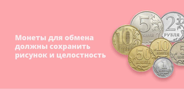 Монеты для обмена должны сохранить рисунок и целостность