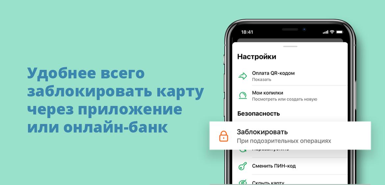 Удобнее всего заблокировать карту через приложение или онлайн-банк