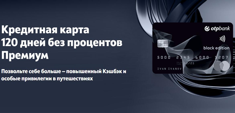 Кредитные продукты от ОТП Банка, ВТБ, ДОМ.РФ и Банка Санкт-Петербург