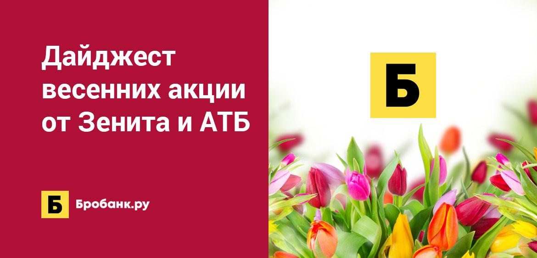 Дайджест весенних акции от Зенита и АТБ