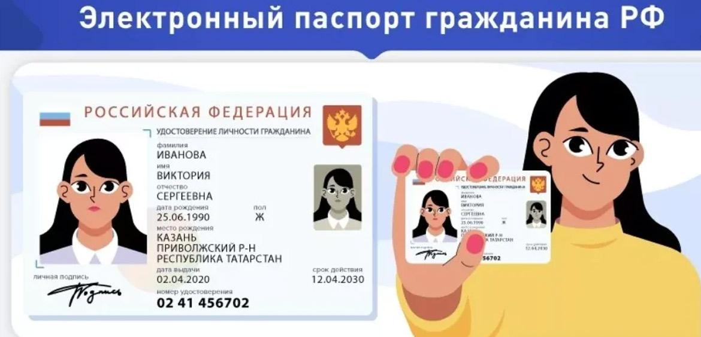 Электронные паспорта появятся в Москве в конце 2021 года