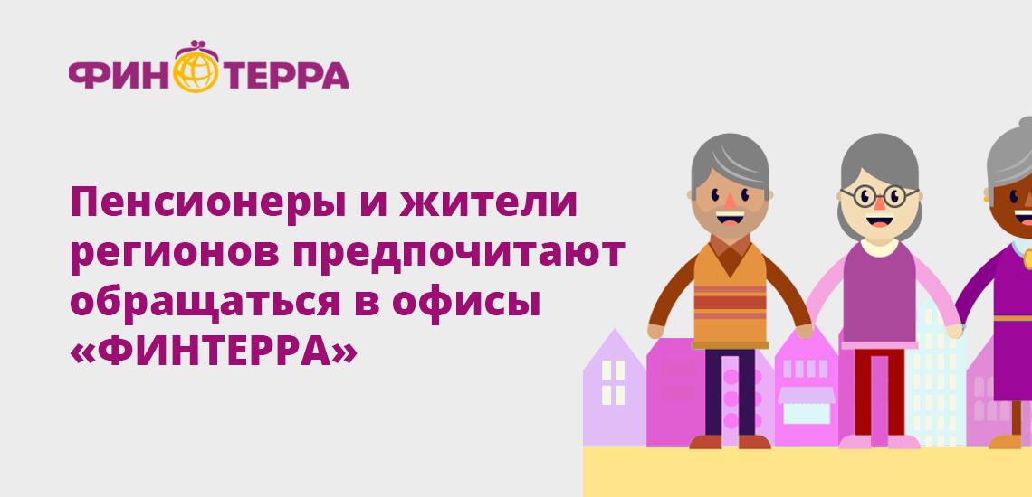 Пенсионеры и жители регионов предпочитают обращаться в офисы ФИНТЕРРЫ