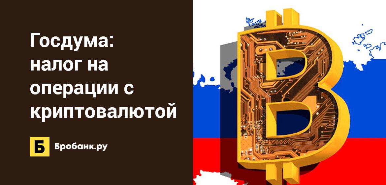 Госдума: налог на операции с криптовалютой