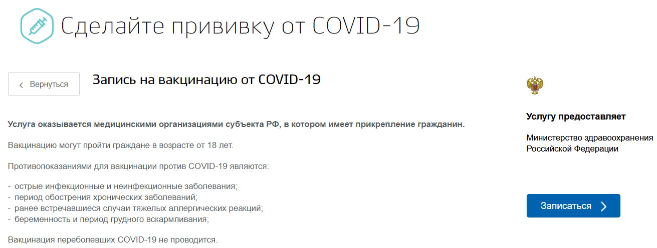 информация о прививке от коронавируса