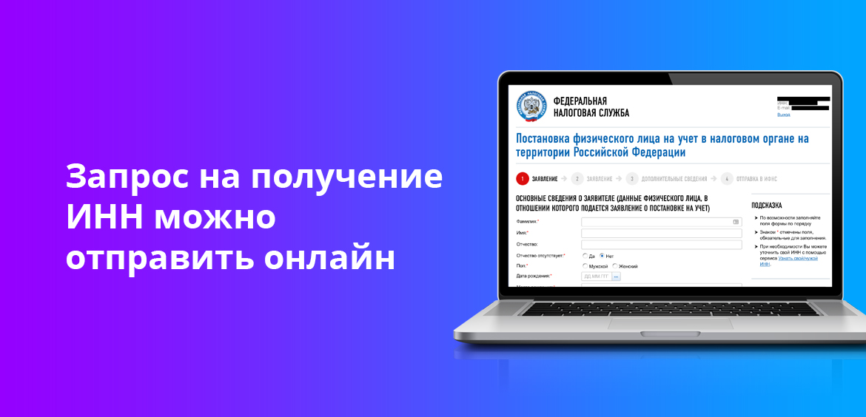 Запрос на получение ИНН можно отправить онлайн