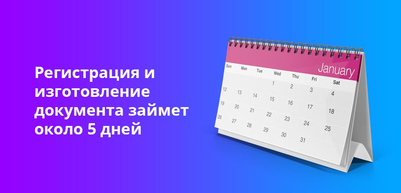 Регистрация на изготовление документа займет около 5 дней