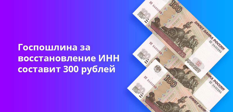 Госпошлина на восстановление ИНН составит 300 рублей