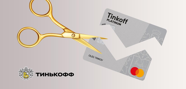 Как закрыть карту Тинькофф Платинум
