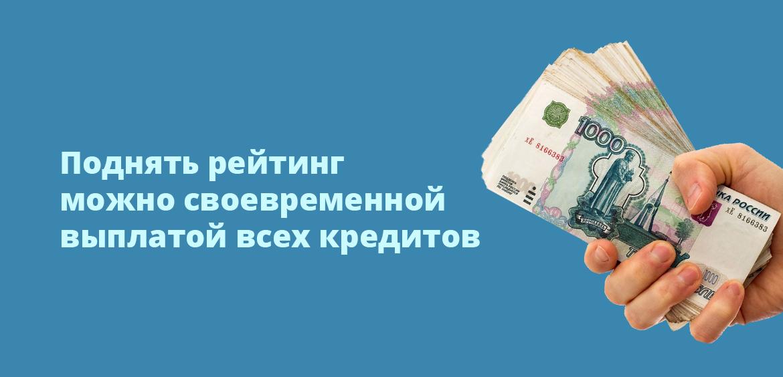 Поднять рейтинг можно своевременной выплатой всех кредитов