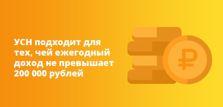 УСН подходит для тех, чей ежегодный доход не превышает 200 000 рублей