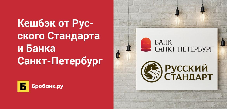 Кешбэк от Русского Стандарта и Банка Санкт-Петербург