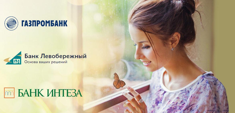 Новые кредиты от Банка Интеза, Левобережного и Газпромбанка