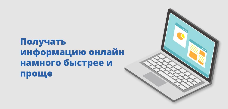 Получать информацию онлайн намного быстрее и проще